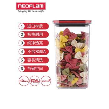 Neoflam五谷杂粮厨房储物罐密封罐冰箱收纳塑料食品盒家用防潮罐