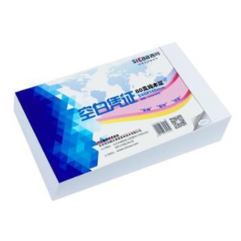 用友西玛空白凭证纸240*140财务专用会计用品记账凭证打印纸