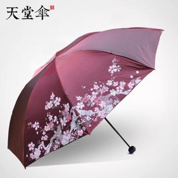 【佳博利】天堂伞 三折晴雨伞【本商品仅在网点使用,线上拍下概不发货,敬请谅解!】