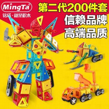 铭塔 第二代200件拓展系列磁力片积木 宝宝智力儿童早教益智玩具
