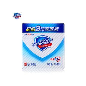 舒肤佳纯白清香型香皂115g*3 10倍抑菌 10全保护