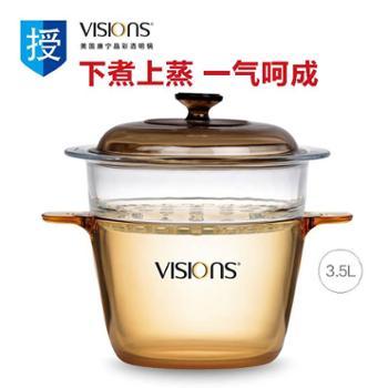 美国康宁VS-3.5晶彩透明锅+20cm蒸隔组合