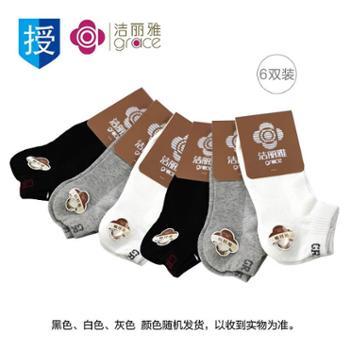 洁丽雅男士舒棉透气船袜G5723(6双装)