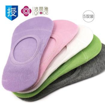 洁丽雅G3527-E精品女袜船袜隐形袜(5双装)