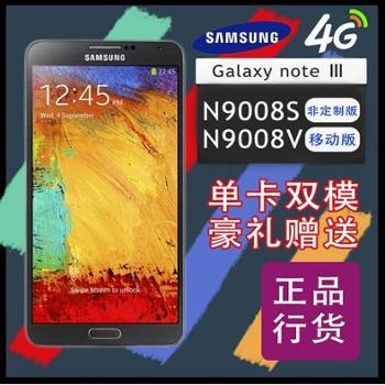 【顺丰包邮】Samsung/三星 GALAXY Note 3 SM-N9008V 4G 四核安卓智能手机 正品行货