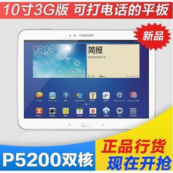 【顺丰包邮】SAMSUNG/三星 GALAXY Tab3 GT-P5200 16GB 联通3G 平板电脑 正品行货