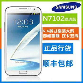【顺丰包邮】【买就送豪礼】SAMSUNG/三星 N7102 联通移动双网双待 三星手机 智能手机