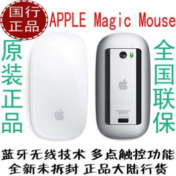 特惠【顺丰包邮】Magic Mouse,首创的 Multi-Touch 鼠标