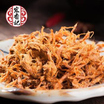 宏香记XO酱手撕肉条250g独立包装风干肉干休闲小零食福建特产
