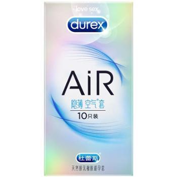 杜蕾斯DurexAiR隐薄空气套10只装安全套套避孕套超薄装