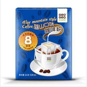 【中粮我买网】【华北专享】吉意欧滤泡式咖啡蓝山口味咖啡8g*8