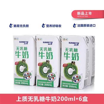 【中粮我买网】SUNSIDES 上质无乳糖法国进口牛奶200mL*6(低脂型)