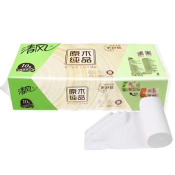 清风750g两提原木纯品实心卷纸卫生纸巾