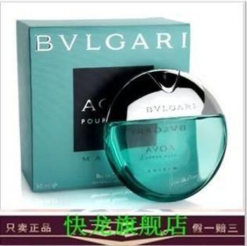 正品男香Bvlgari/宝格丽/宝嘉丽活力海洋能力男士香水50ml