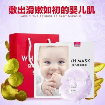 4片装WHMASK婴儿面膜蚕丝面膜美白补水收缩毛孔玻尿酸淡斑抗皱去黄