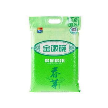 金饭碗春芽米5kg真空装(扶贫)