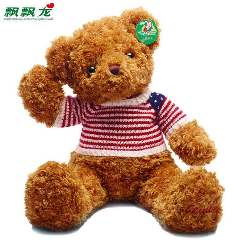飘飘龙正品可爱布娃娃 大号毛绒玩具泰迪熊公仔 创意玩偶礼物