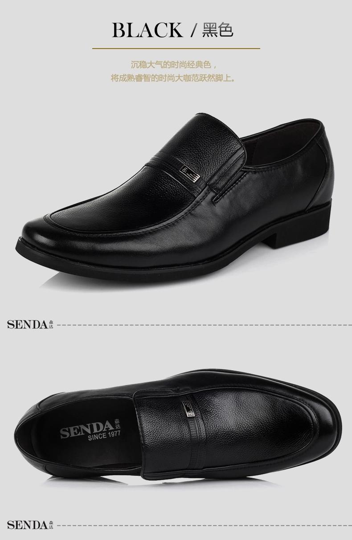 森达皮鞋官方旗舰店-正品网上专卖店_zhesun138_新浪博客