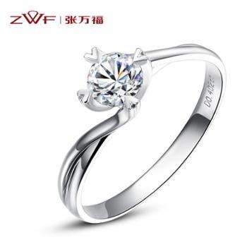 张万福珠宝 18k白金40分钻石女戒 心形爪镶显钻结婚戒指 誓言