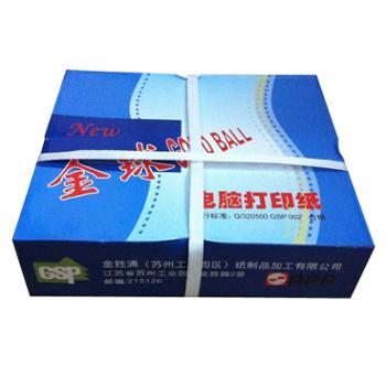 湖北荆门金华科技金球241-3电脑打印纸(不含税)