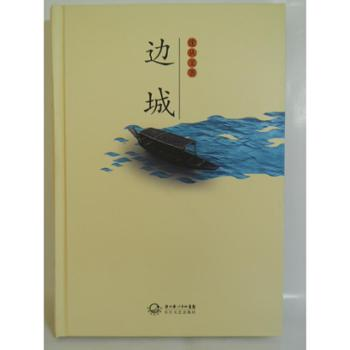 边城(精装)/沈从文图书文学中国现当代随笔书正版书籍
