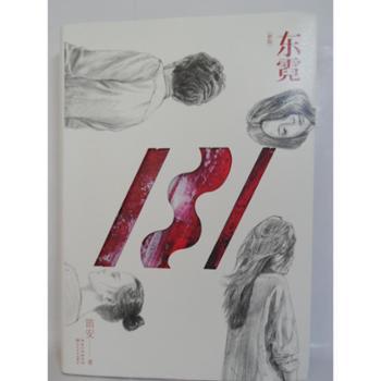 东霓(新版)图书青春文学爱情/情感书正版书籍笛安