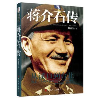 蒋介石传 传记 政治人物