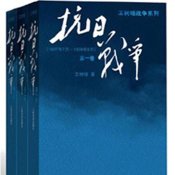 抗日战争(全三卷套装版)图书纪实文学*2015年好书榜畅销