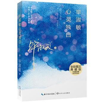毕淑敏心灵独白(全彩图文典藏版)文学名家作品正版书籍图书*新书畅销