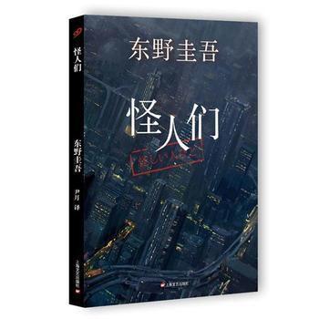怪人们 正版书籍 图书* 新书畅销 小说>侦探/悬疑/推理