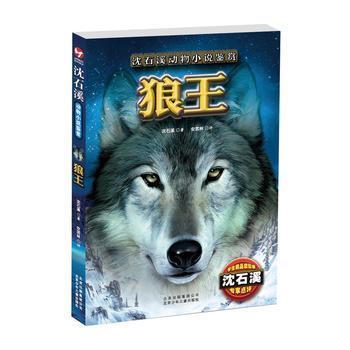 沈石溪动物小说鉴赏 狼王 小说 北京少年儿童出版社
