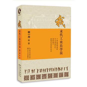 我:末代工农兵学员 文学 中国现当代随笔