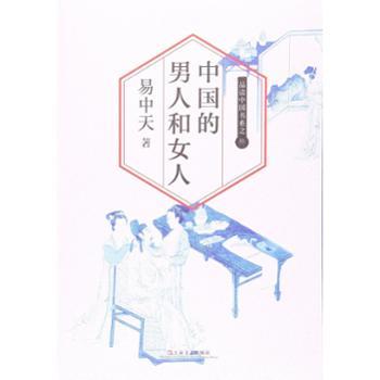中国的男人和女人 易中天 上海文艺出版社