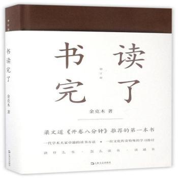 书读完了 金克木 上海文艺出版社 文化 文化评述