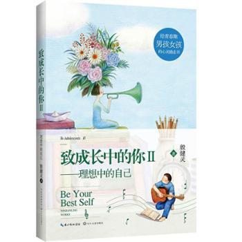 致成长中的你2:理想中的自己 殷健灵 长江文艺出版社 童书 励志成长