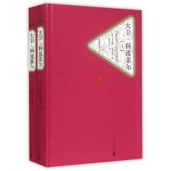 《大卫·科波菲尔(上下) 查尔斯·狄更斯 小说 世界名著 人民文学出版社