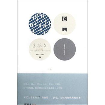 国画 王跃文 小说 现当代小说