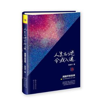 人生之谜令我入迷 畅销书 哲学 * 长江文艺出版社