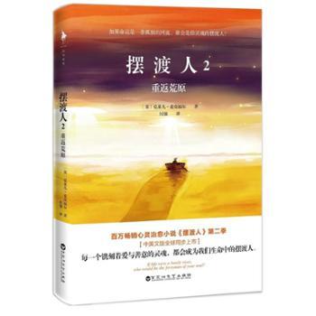 摆渡人2:重返荒原百花洲文艺出版社小说社会克莱儿·麦克福尔新书畅销正版书籍图书*