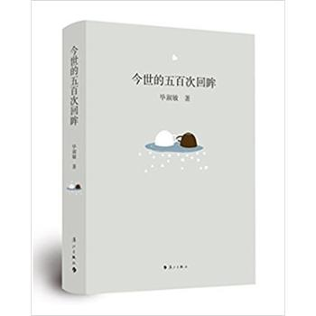 今世的五百次回眸 畅销书籍