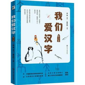 我们爱汉字(第二季) 曹显阳 主编 共三季 儿童书籍