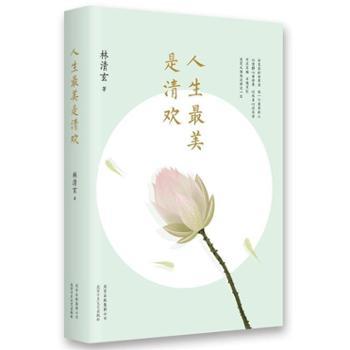 人生最美是清欢林清玄经典散文集,执笔45周年白金纪念版!