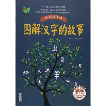 图解汉字的故事一字一图,诠释汉字的形与意;(彩插珍藏版)