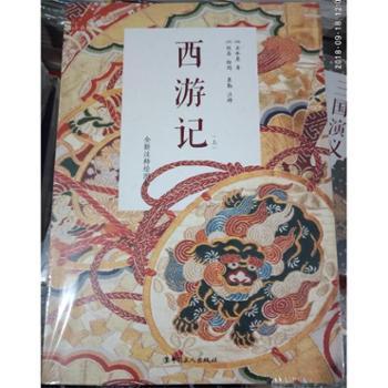 西游记-(全两册)-全新注释绘图本正版书籍畅销图书名著作品