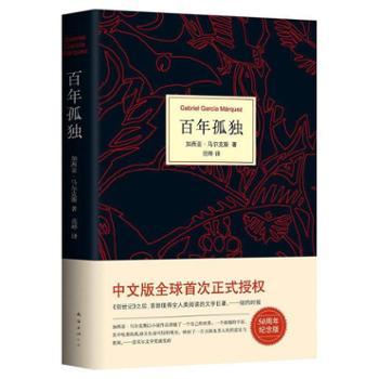 百年孤独 书 小说 世界名著 美洲 (哥伦)马尔克斯 著,范晔 译