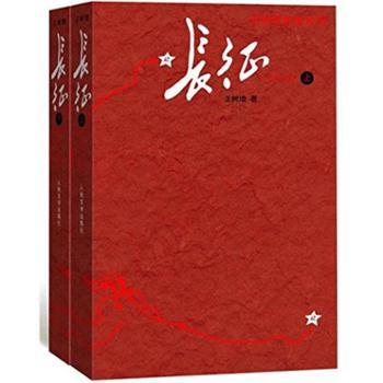长征(修订版)(上下) 王树增 文学 纪实文学 人民文学出版社
