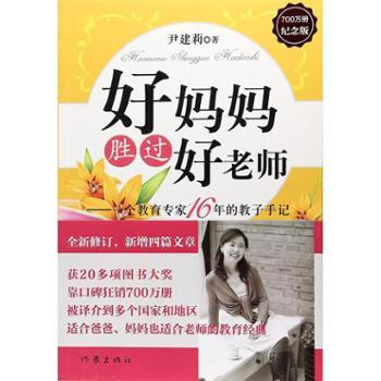 好妈妈胜过好老师 尹建莉 亲自家教 家教方法 作家出版社