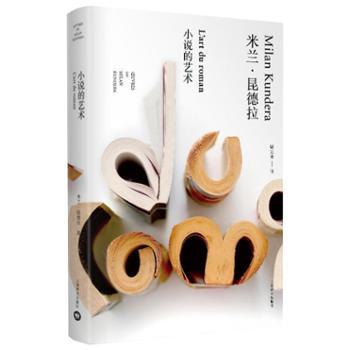 小说的艺术(精装) 米兰·昆德拉作品全新系列 上海译文出版社