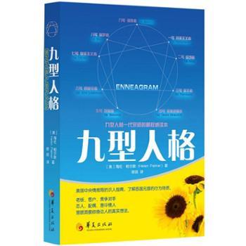 九型人格心理学书籍