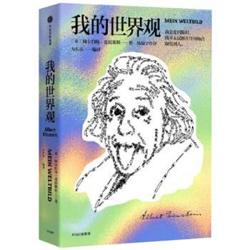 我的世界观 完整收录爱因斯坦关于人生观世界观的文章